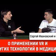 Даниил Савчук о применении VR и других технологий в медицине