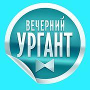 Вечерний Ургант - Олег Митяев , записки из зала и немецкий язык