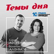 Темы дня : Владимир Путин подарил Си Цзиньпину ящик эскимо, а Центробанк разработал учебники для начальной школы