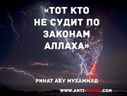 «Тот кто не судит по законам Аллаха» Ринат Абу Мухаммад