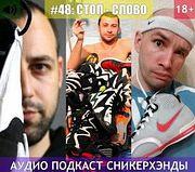"""Сникерхэнды. Выпуск 48: """"Стоп - слово"""""""
