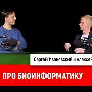 Алексей Сергушичев про биоинформатику