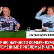 Вадим Прохоров про теорию научного коммунизма и его современные проблемы (часть 2)