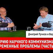 Вадим Прохоров про теорию научного коммунизма и его современных проблемах (часть 1)