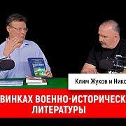 Клим Жуков и Николай Смирнов о новинках военно-исторической литературы