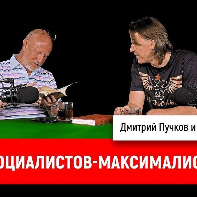 Павел Перец про социалистов-максималистов