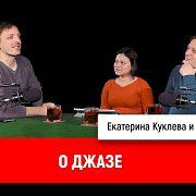 Екатерина Куклева и Егор Яковлев о джазе