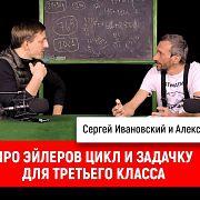 Алексей Савватеев про эйлеров цикл и задачку для третьего класса