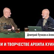 Александр Таиров о жизни и творчестве Архипа Куинджи