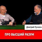 Борис Юлин про высший разум