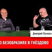 Клим Жуков о безобразиях в Гнёздово