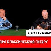Денис Крутиков про классическую гитару