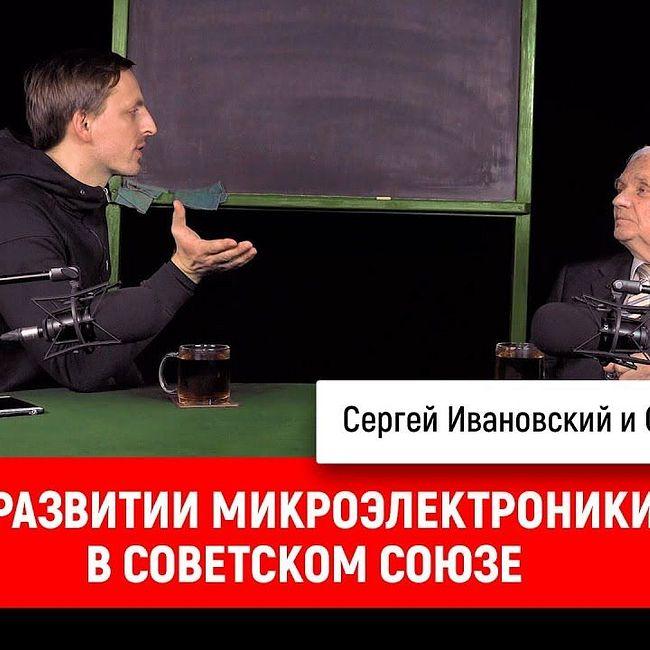 Орест Вендик о развитии микроэлектроники в Советском Союзе