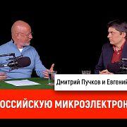 Евгений Масленников про российскую микроэлектронику