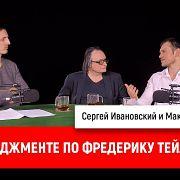 Максим Смирнов о менеджменте по Фредерику Тейлору