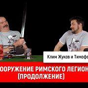 Тимофей Быковский про вооружение римского легионера (продолжение)
