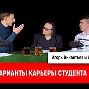 Игорь Викентьев и Илья Лебедев: варианты карьеры студента