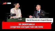 Андрей Обрезан об ожирении и сердечно-сосудистой системе