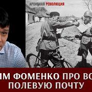Максим Фоменко про военно-полевую почту