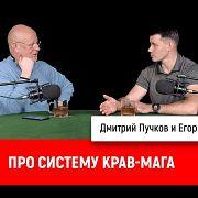 Егор Чудиновский про систему крав-мага