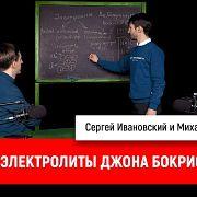 Михаил Курушкин про электролиты Джона Бокриса