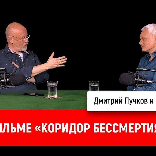 Фёдор Попов о фильме «Коридор бессмертия»