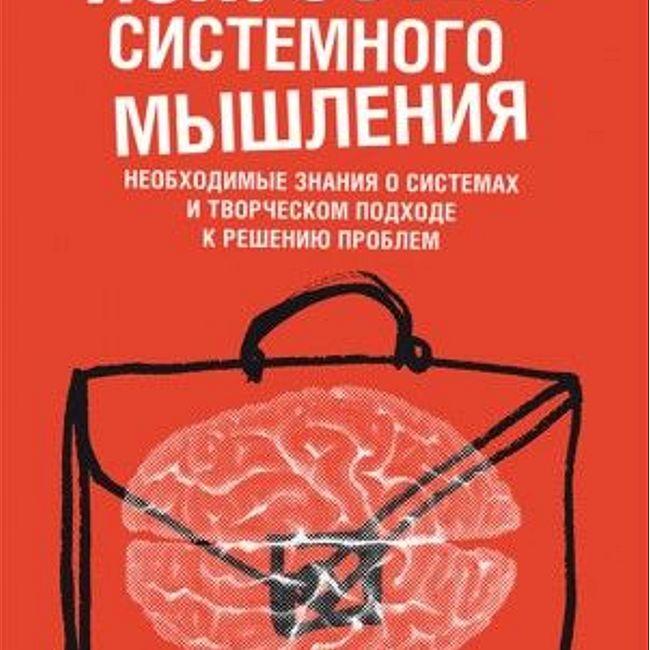 Книга Дж. О'Коннора и И. Макдермотта «Искусство системного мышления»