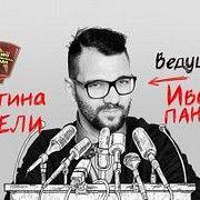 Надана Фридрихсон: Дмитрий Медведев и дальше будет нести ответственность за все плохое