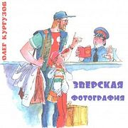 Зверская фотография, рассказ Олега Кургузова