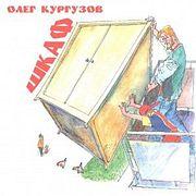 Шкаф, рассказ Олега Кургузова
