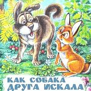 Как собака друга искала (Мордовская народная сказка)