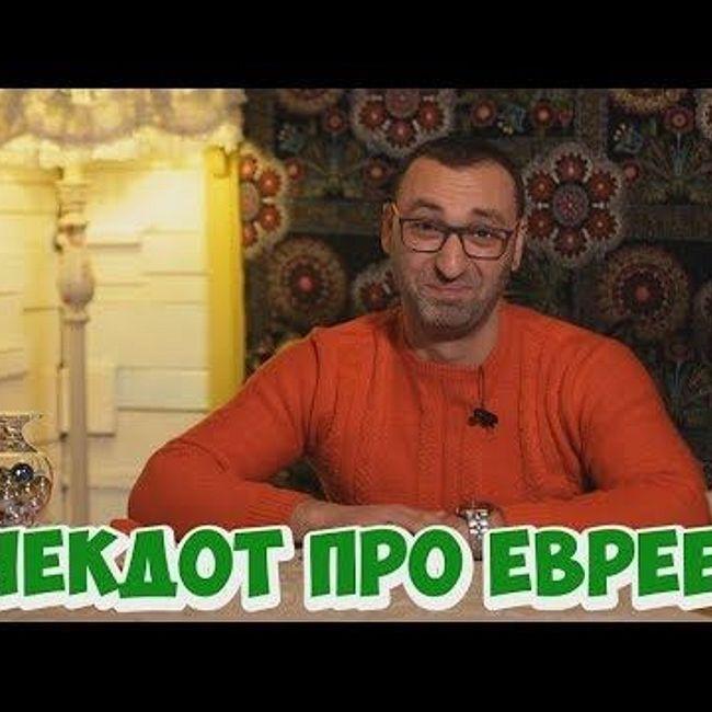 Анекдот дня из Одессы! Анекдоты про евреев! (16.02.2018)