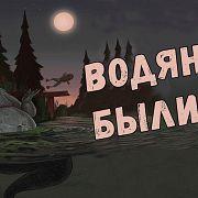 Славянская мифология:  Водяной былички