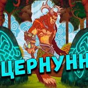 Кельтская мифология: Цернунн - рогатый бог