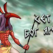 Египетская мифология: Сет
