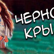 Индейская сказка: Черное крыло