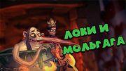 Zombie Vikings:  Локи и Мольгага