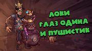 Zombie Vikings: Локи, глаз Одина и Пушистик