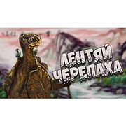 Японская сказка: Лентяй-черепаха