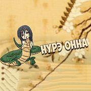 Японская мифология: Нурэ - онна - женщина змея