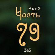 Внутренние Тени 345. Акт 2. Часть 79