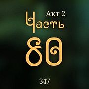 Внутренние Тени 347. Акт 2. Часть 80