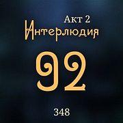Внутренние Тени 348. Акт 2. Интерлюдия 92