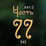 Внутренние Тени 343. Акт 2. Часть 77