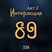 Внутренние Тени 338. Акт 2. Интерлюдия 89
