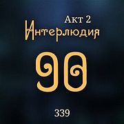 Внутренние Тени 339. Акт 2. Интерлюдия 90