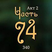 Внутренние Тени 340. Акт 2. Часть 74