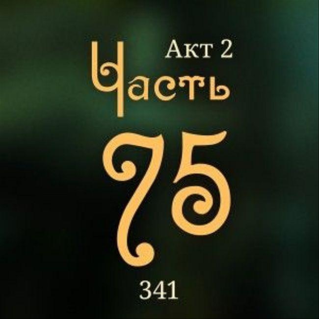 Внутренние Тени 341. Акт 2. Часть 75