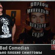 Bad Comedian и реально плохие симптомы