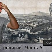 История религии. Часть 5.  От ранних пророков до образования Иудейского царства